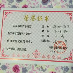 2014 湖北省枣阳市课内比教学 说评课 二等奖