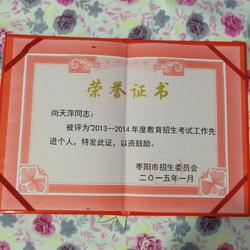 湖北省枣阳市2013-2014 年度教育招生工作考试工作先进个人
