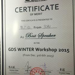 2015广东辩论协会GDS Winter最佳辩手