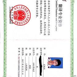 国家英语二级笔译证书