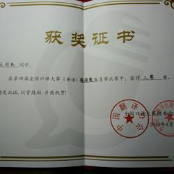 2015年第四届全国口译大赛福建省赛三等奖