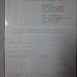 日语能力证书成绩表