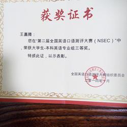 全国口语测评大赛获奖证书