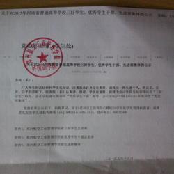 2015年河南省优秀三好学生,证明见上表。