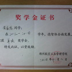 2013-2014年鄭州航空工業管理學院單項獎學金