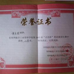 """郑州航空工业管理学院2013届""""点亮杯""""英语演讲比赛二等奖"""