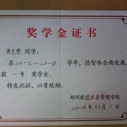 2013-2014年郑州航空工业管理学院一等奖学金