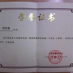 2014年河南省翻译竞赛三等奖
