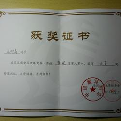 2016年第五屆全國口譯大賽福建省賽三等獎