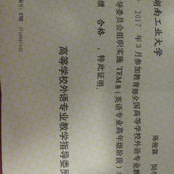 专业四级英语证书