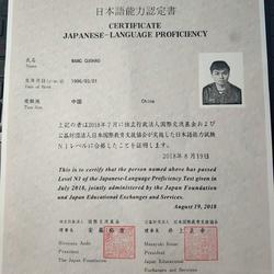 日语N1证书。