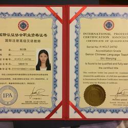 国际注册汉语教师证书