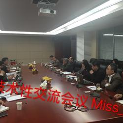 近期口译项目 技术交流会议