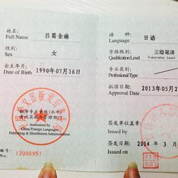 CATTI日语三级笔译证书