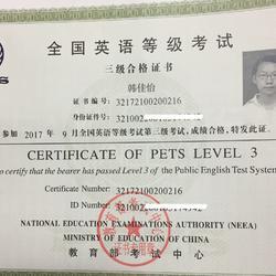 全国公共英语等级三级相当于大学外语四级