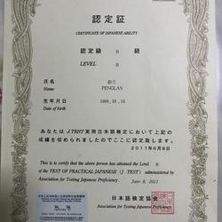 实用日本语检定考试B级