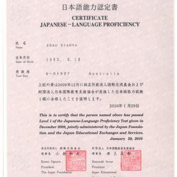 日语一级证书