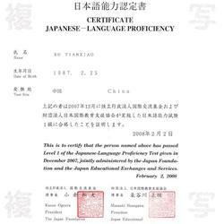 日本语能力考试JLPT一级证书