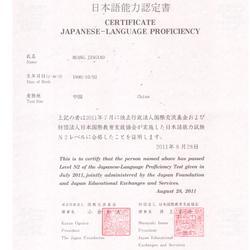 日语二级证书