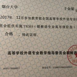 朝鲜语专八证