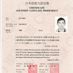 日本语能力测试 N1合格证书