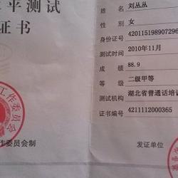 国家普通话二级甲等
