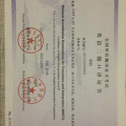 NAETI二级口译证书