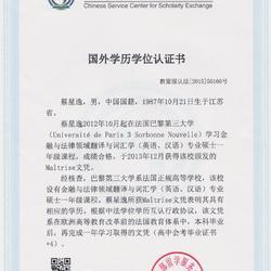 文凭(相当于国内研究生第一、二年)