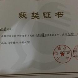 第四届全国口译大赛浙江赛区复赛获奖证书