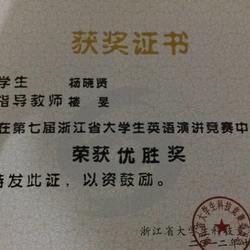 第七届浙江省大学生英语演讲竞赛优胜奖