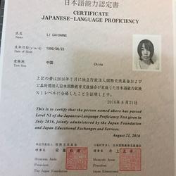 日语N1证书