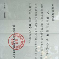 英语专业八级口试(口译考试)合格证书