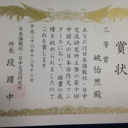 第十届中国人日语作文大赛三等奖