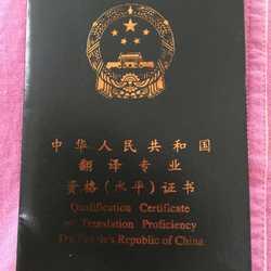 国家人事部三级口译资格证书