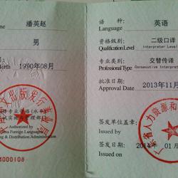 全国翻译专业资格(水平)考试