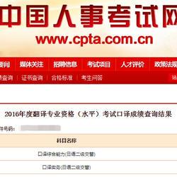 CATTI日语二级口译成绩截图,出于隐私保护相关证件号已打码,如企业方有需要可出示证书原件