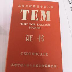 英语专八证书