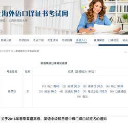 上海高级口译考试笔试成绩。
