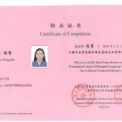 上海外国语大学高翻学院笔译培训证书