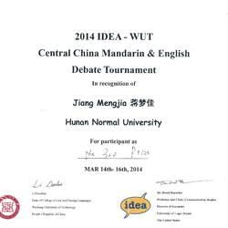 英語辯論賽
