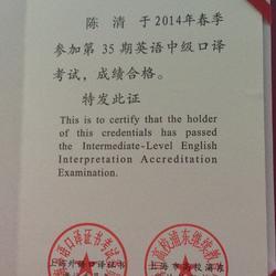 上海中级口译
