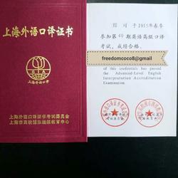 上海高级口译证书