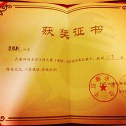 全国口译大赛总决赛同传组三等奖(第四名)