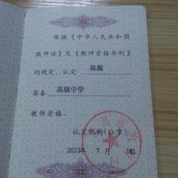 教师资格证书,上海中级口译证书,专业英语四级八级证书