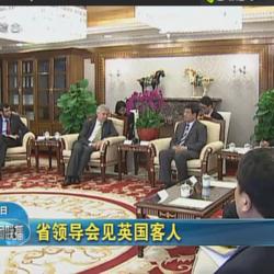 英国驻广州总领事卢墨雪拜会福建省副省长,任总领事访闽期间口译
