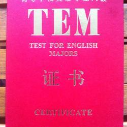 高校英语专业八级证书
